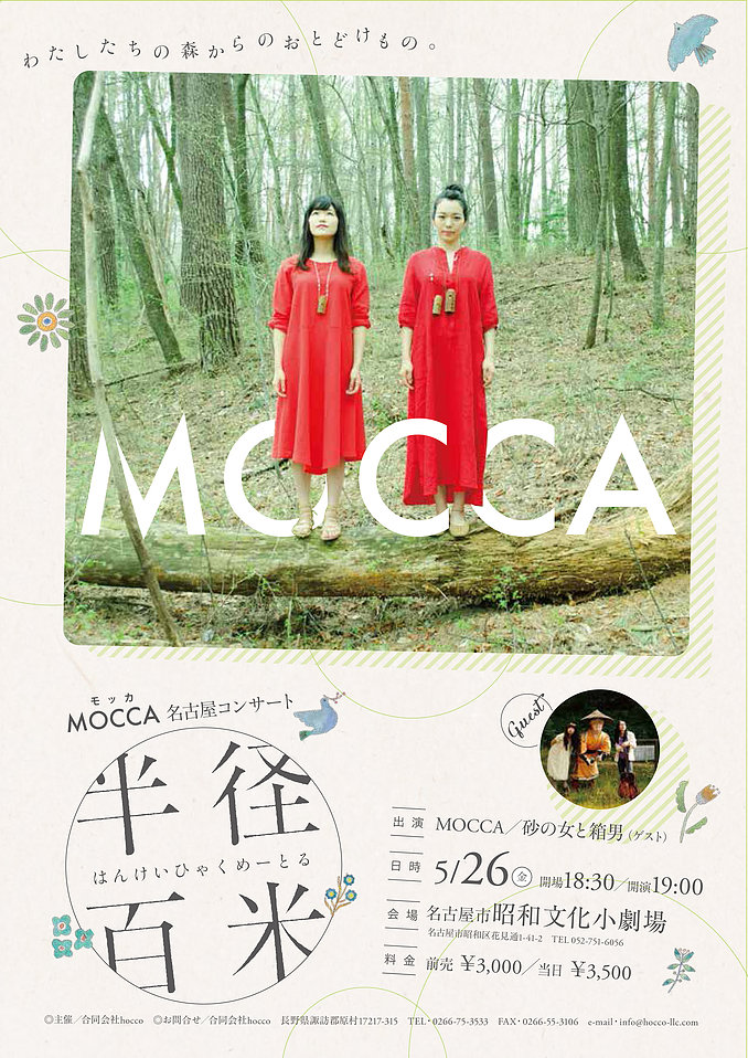 MOCCA5月26日チラシ表